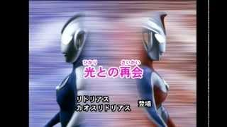Ultraman Cosmos Episode 1