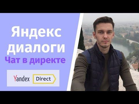 Яндекс диалоги - чат для бизнеса. Настройка, как подключить?