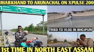 CROSSED A RIVER AND FINALLY ENTERED NORTH EAST | SILIGURI TO ASSAM | EP:-3 | JHARKHAND TO ARUNACHAL