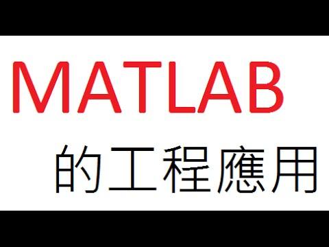 MATLAB教學 - 02基本操作與矩陣輸入