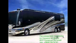 Пассажирские перевозки, аренда автобусов - Киев(, 2015-11-19T17:38:49.000Z)