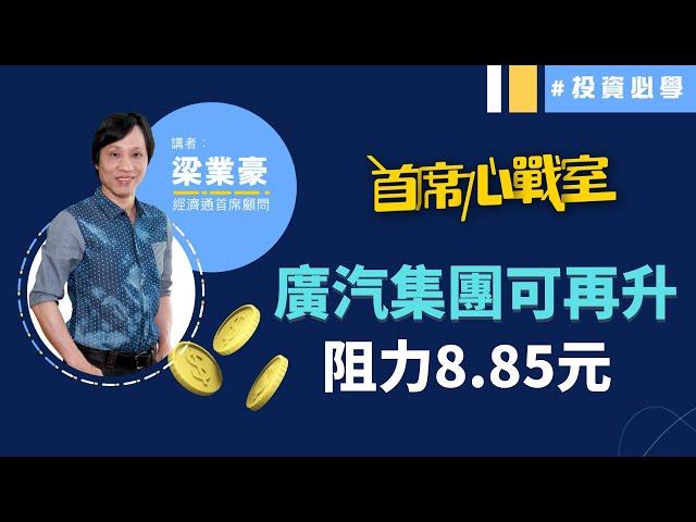 廣汽集團(2238)支持看7.63元