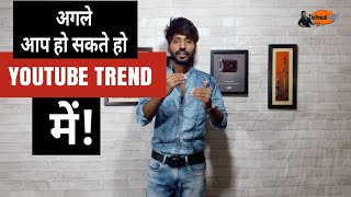 Aap Ho skte Ho NEXT 'Youtube Trend' Mein! | You May be Next on Youtube Trend!
