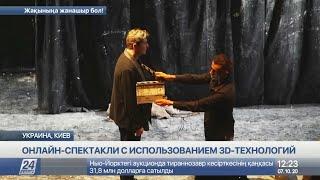 Уникальный проект «Театр 360 градусов» запускают в Украине