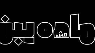 مهرجان التالته تابته | حالات واتس فيلو - السويسي 2019 - مهرجانات 2019