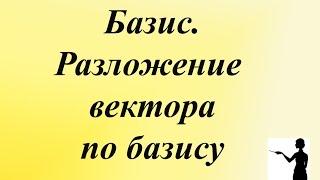 Базис. Разложение вектора по базису.
