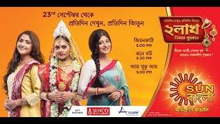 Sun Bangla | Watch & Win Contest | Promo