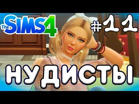 Нудисты / Династия Миллеры /  The Sims 4 / 11серия