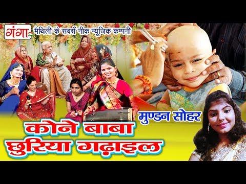 2017 Sohar Geet - कोने बाबा छुरिया गढ़ाइल - Maithili Mudan Sohar Geet - Pooja Jha
