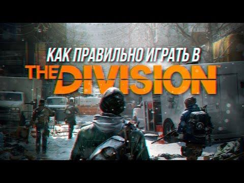 Как правильно играть в Tom Clancys The Division
