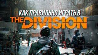 Как правильно играть в Tom Clancy s The Division