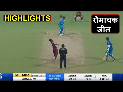 HIGHLIGHTS Ind vs Wi 1st T20: India Win by 5 Wickets | Headlines Sports
