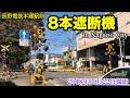 8本遮断機踏切 in front of 本郷駅 ~本郷踏切~ 長野電鉄長野線