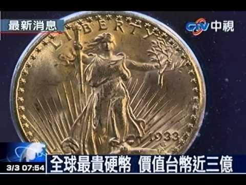 全球最貴硬幣 價值臺幣近三億 - YouTube