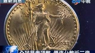 全球最貴硬幣 價值台幣近三億