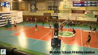 Live Streaming F4 Volley Εφήβων ΚΓ Αργυρούπολης Μεγάλος Τελικός Μίλων ΟΣΦΠ