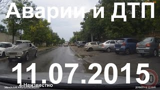 Аварии и ДТП за сегодня (11) июля 2015
