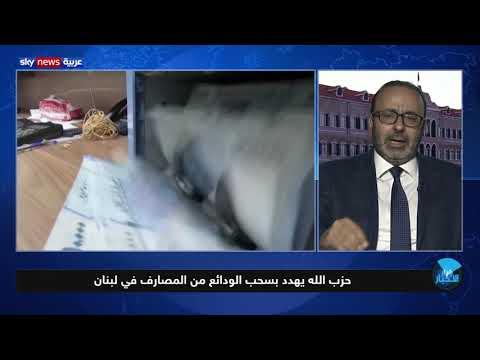 هدد حزب الله اللبناني بتحريك الشارع والدعوة للتظاهر ضد المصارف اللبنانية  - نشر قبل 2 ساعة