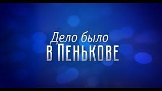 «Дело было в Пенькове»: Михаил Прудников и Овик Мартиросян
