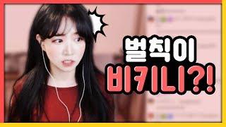 룰루 미러전 패배 벌칙! 설마 비키니..? (feat.소나시대)