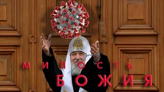 волшебная молитва от коронавируса 2020.Россиянский Пекуниарный Цирк(РПЦ) против милости божией.