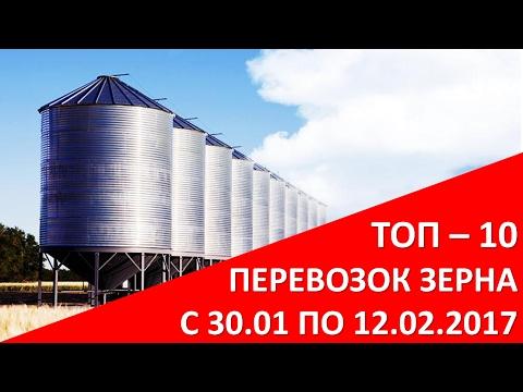 НТК. Перевозки зерна вагонами с 30.01. по 12.02.2017 года