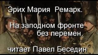 Эрих Мария  Ремарк  На западном фронте без перемен  читает Павел Беседин