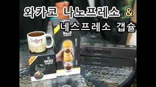 휴대용 커피머신 와카코 나노프레소 리뷰
