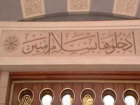 & Door of Masjid e Nabvi - YouTube