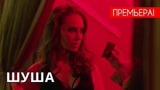 НОВИНКА 2020 ПРЕМЬЕРА ТЕРЗАЕТ УМЫ ОСТРОСЮЖЕТНЫХ КИНОКРИТИКОВ Шуша 2 серия Сериалы
