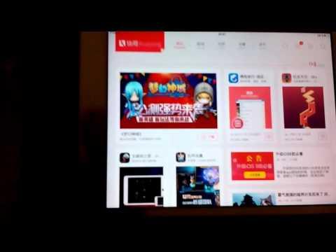 Китайскую програмку чтоб платные игры на ios