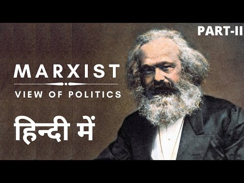 Marxist View of Politics I Political Theory I Part - 2