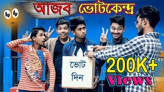 আজব ভোটকেন্দ্র || Ajob Votekendro || Bangla Funny Video || Zan Zamin