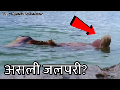 Baixar असली जलपरी? Real Life Mermaid? Top 7 Mysterious Creatures Caught On Camera in Hindi