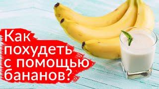 Как похудеть с помощью бананов? Банановая диета похудения