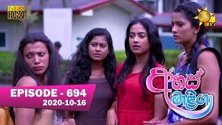 Ahas Maliga | Episode 694 | 2020-10-16 Thumbnail