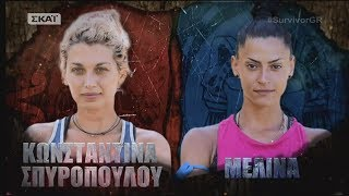 Survivor | Κωνσταντίνα Σπυροπούλου vs Μελίνα | 14/03/2018