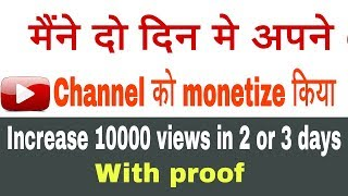 2 din me apane channel ko monetize kare 10000 views laa kar | increase youtube views and subscribers