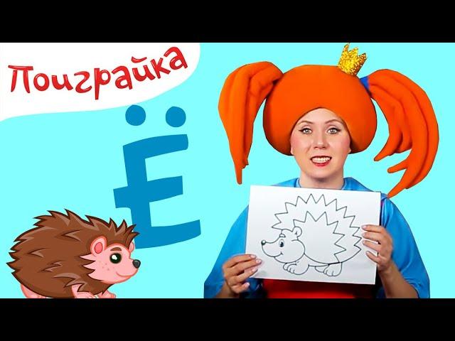 Поиграйка - Алфавит с Царевной - Буква Ё - Жила была Царевна Учим буквы и поем песенки