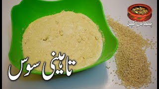 Easy Homemade Tahini Sauce, تاہینی سوس Special Ramazan Recipe (Punjabi Kitchen)