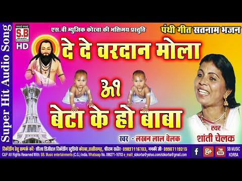 De De Vardan Mola   Cg Panthi Song   Shanti Bai Chelak   Chhattisgarhi Satnam Bhajan   SB