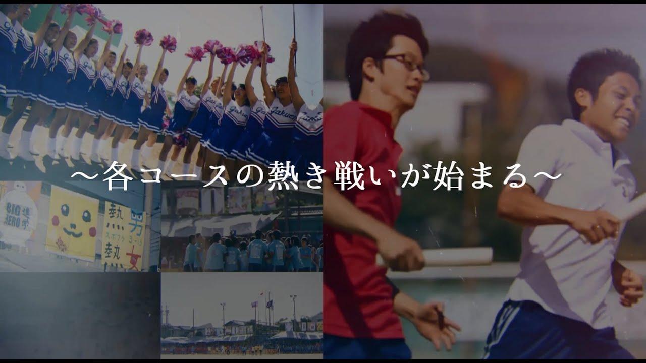 学校紹介動画】京都学園ー「2015...