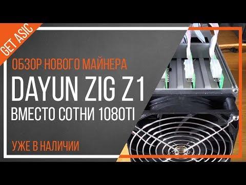 Обзор нового ASIC майнера Dayun Zig Z1   заменяет сотню карт