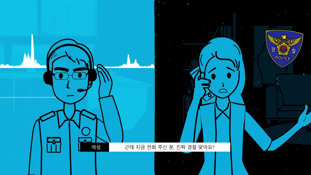 경찰청 본청 애니메이션 2탄 - 보이스피싱방지