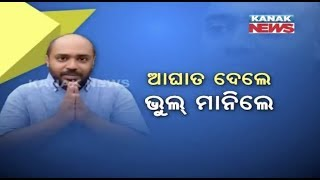 Abhijit Iyer Mitra To Appear Before House Panel of Odisha Assembly On 23rd