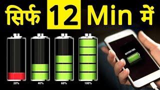 New Mobile Phone Battery Technology Graphene Ball  | 12 Min में Battery Charge [Hindi]