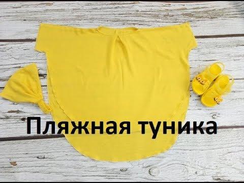Выкройка.Пляжная туника для детей и взрослых. Pattern. Beachwear For Children
