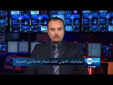 ميليشيات الحوثي تتكبد خسائر فادحة في الحديدة  - نشر قبل 3 ساعة
