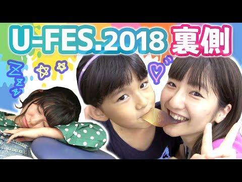【未公開】U-FES.2018ステージの裏側を大公開!【1日目】