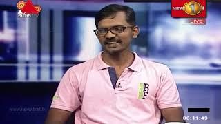 Pathikada Sirasa TV 18th April 2019 Thumbnail
